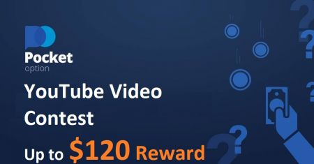 Pocket Option การประกวดวิดีโอ YouTube - รับรางวัลสูงสุด $ 120